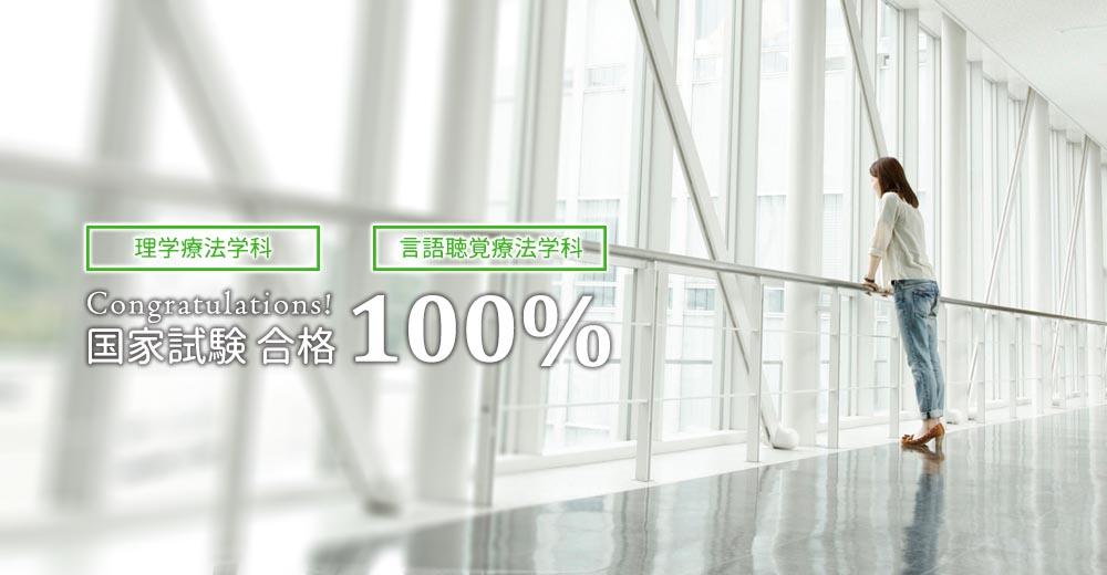 理学療法学科、言語聴覚療法学科 国家試験合格率100%