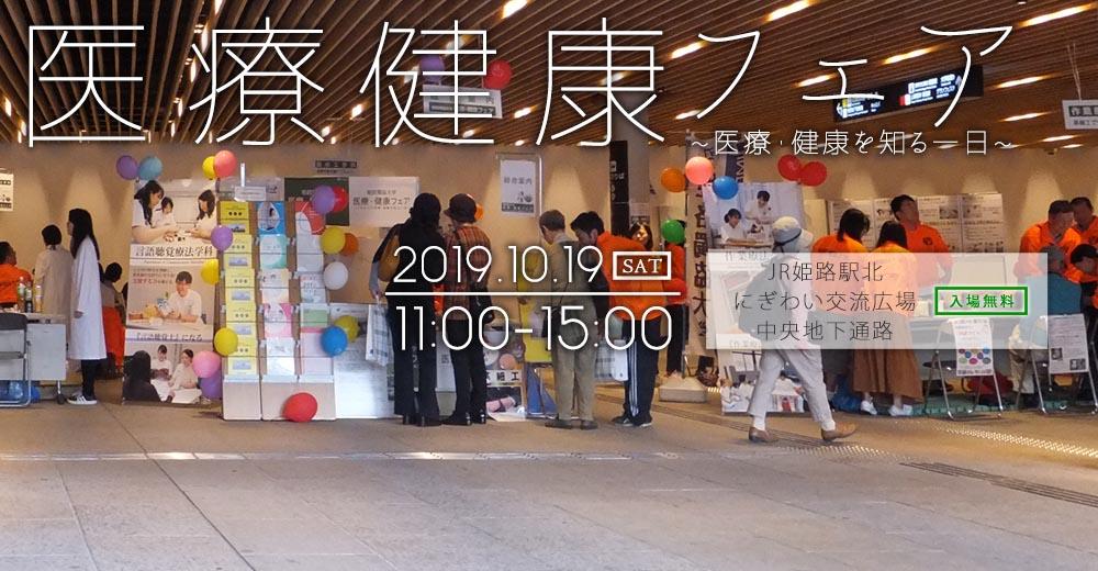姫獨の特待生制度 授業料減免最大490万円