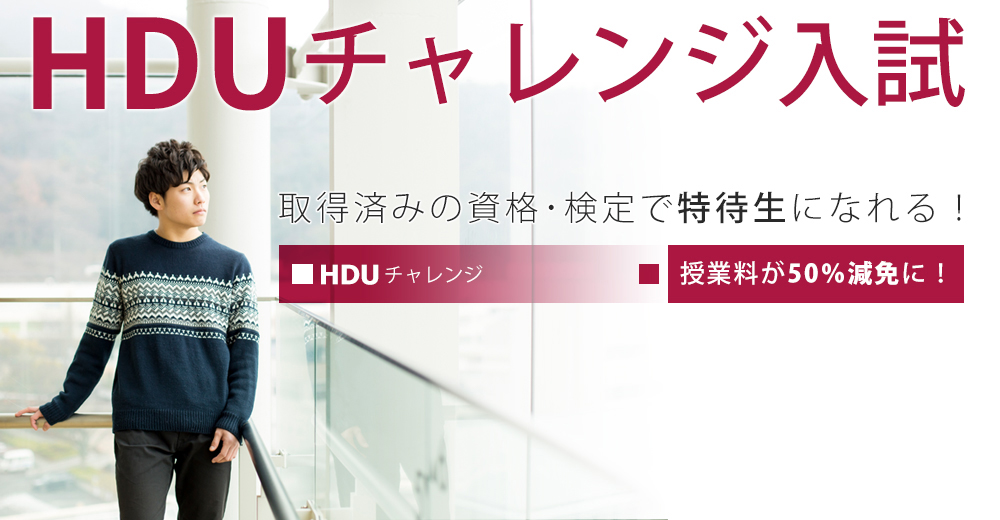 HDUチャレンジ入試