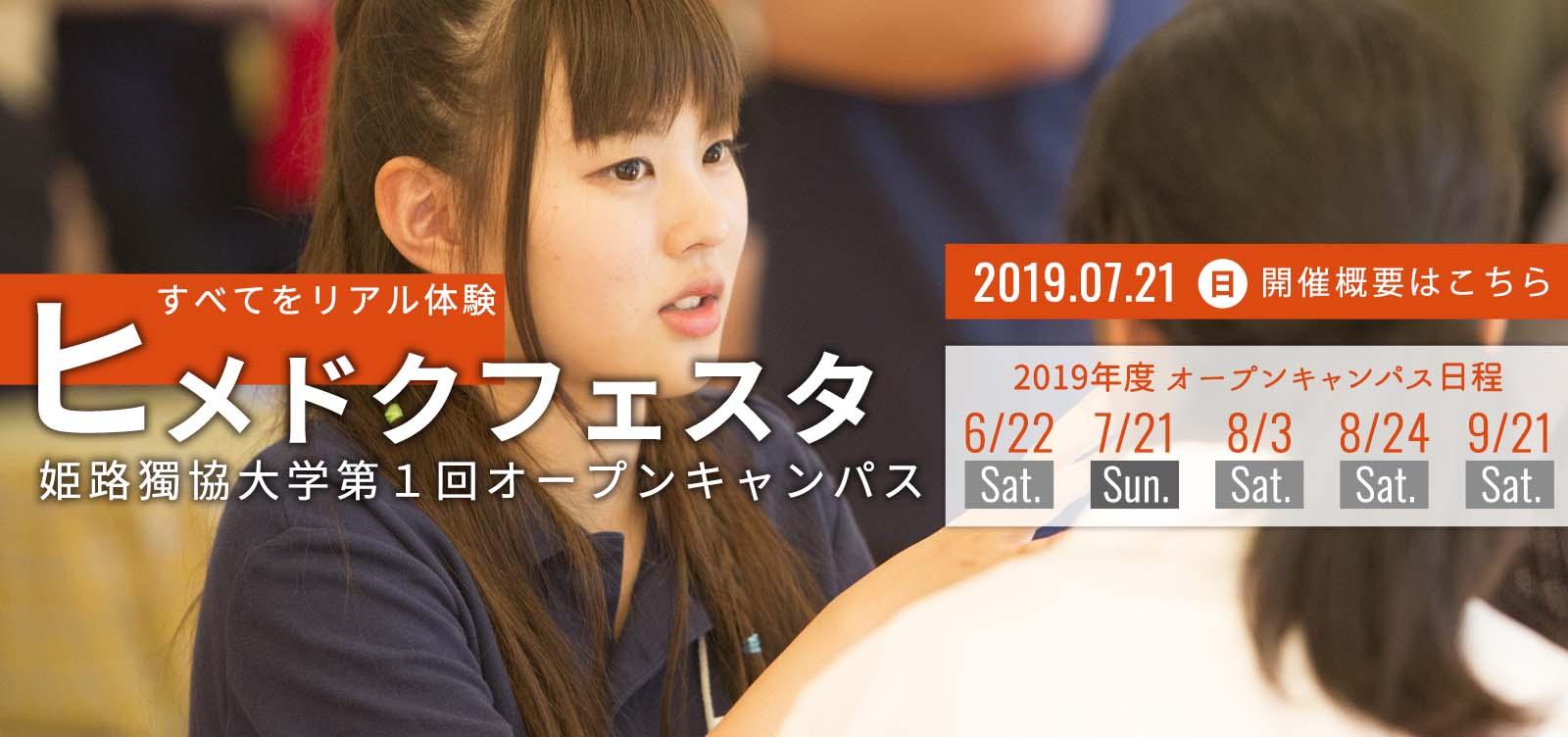 2019年度 姫路獨協大学オープンキャンパス