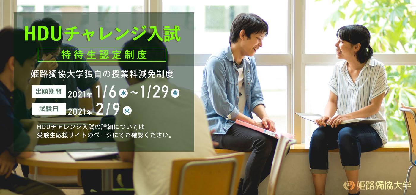 姫路獨協大学 2021年度推薦入試受付スタート