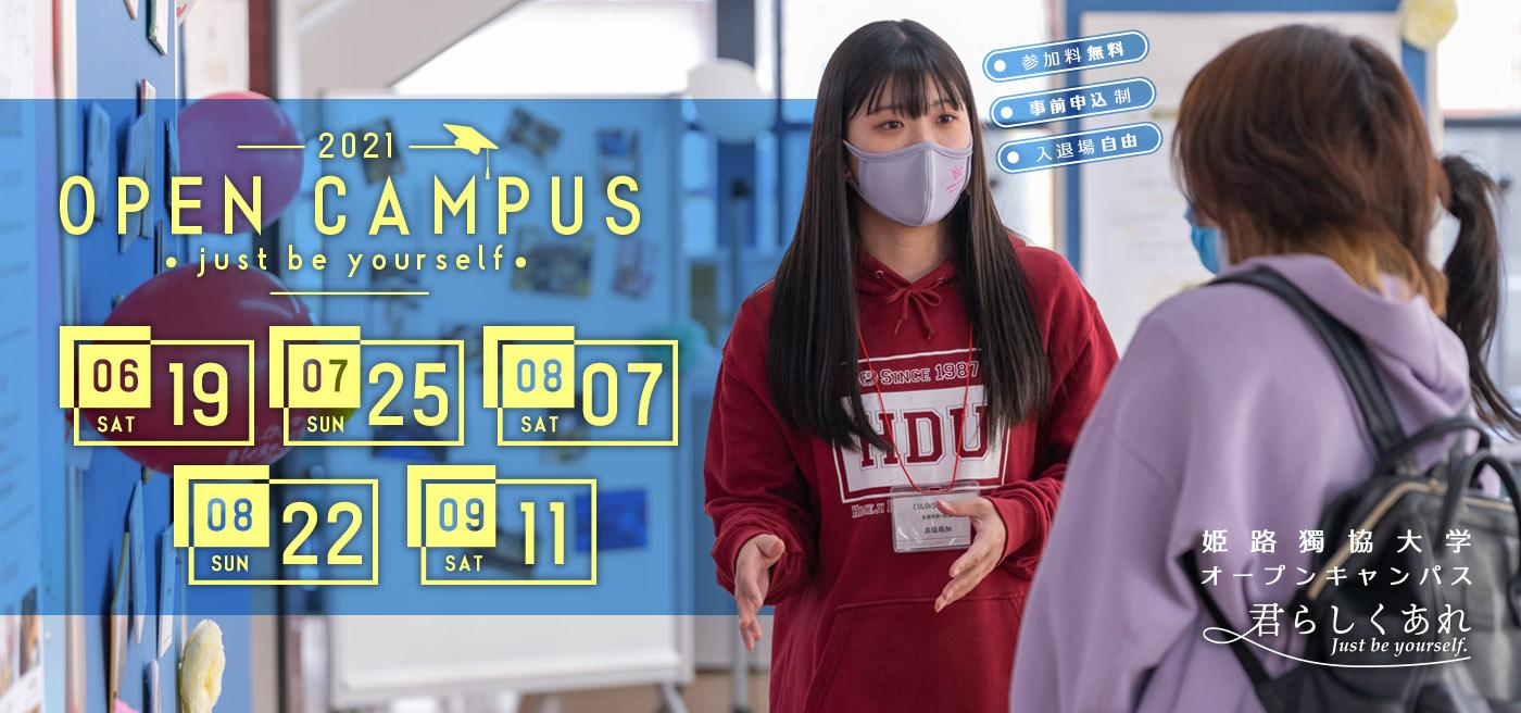 姫路獨協大学オープンキャンパス2021