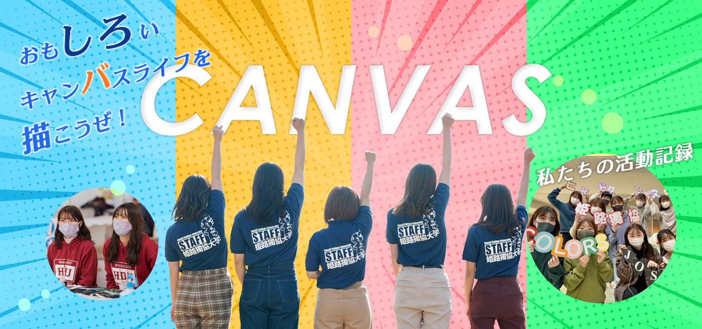 CANVAS | 学生活動の記録