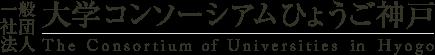 一般社団法人 大学コンソーシアムひょうご神戸