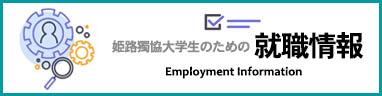 姫路獨協大学生のための就職情報