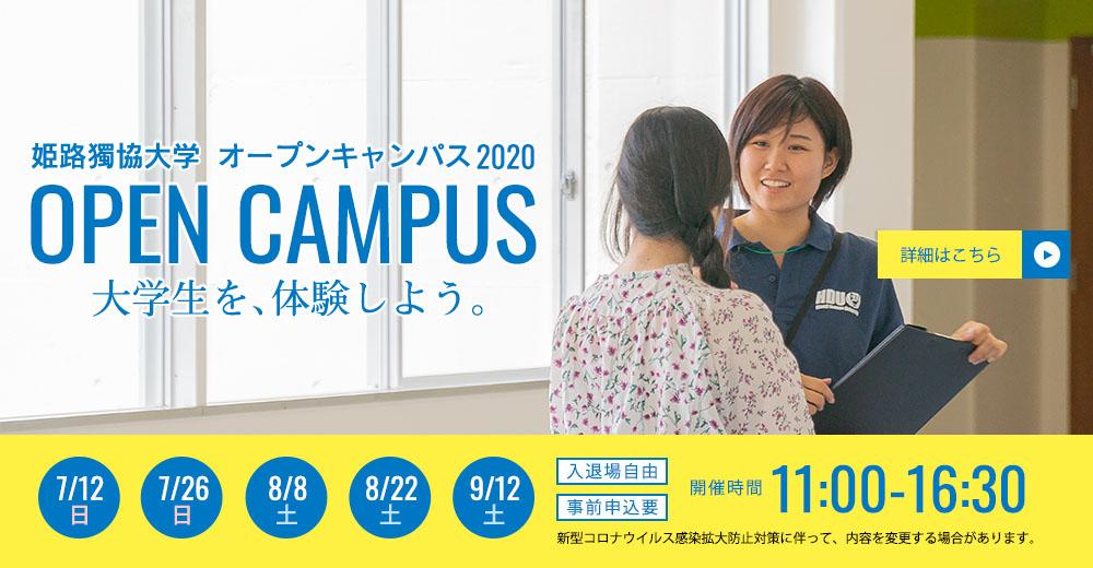 2020年度 姫路獨協大学オープンキャンパス