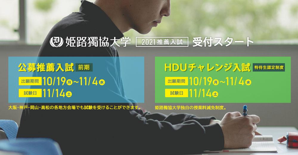 公募推薦入試 HDUチャレンジ入試