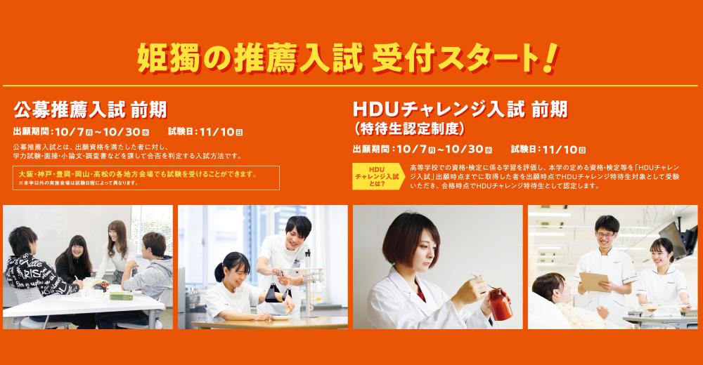 ヒメドクフェスタ 姫路獨協大学第1回オープンキャンパス 2019年3月23日 開催結果はこちら