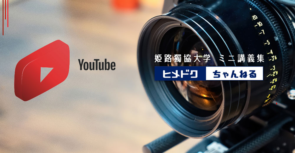 姫路獨協大学 公式YouTubeチャンネル