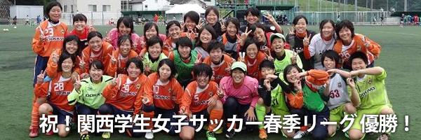 関西学生女子サッカー春季リーグ優勝