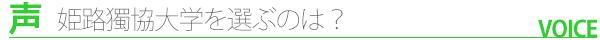 姫路獨協大学を選ぶのは?