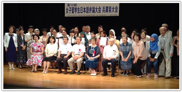 2016年 第10回 女子留学生 日本語弁論大会 兵庫県大会