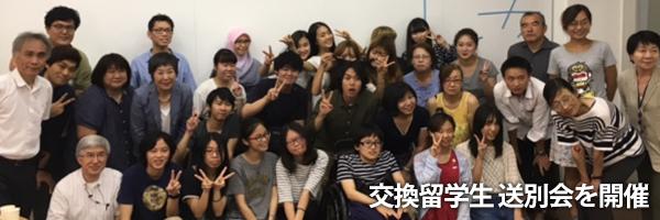 2016年 姫路獨協大学 交換留学生 送別会
