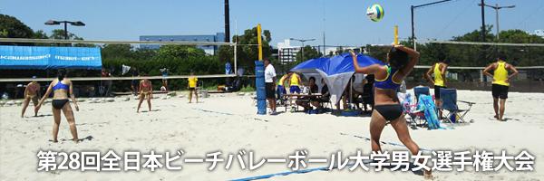 姫路獨協大学 第28回全日本ビーチバレーボール大学男女選手権大会