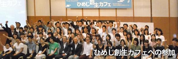 姫路獨協大学 ひめじ創生カフェに参加 集合写真