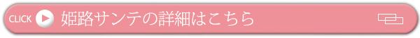 姫路獨協大学 看護学部主催 健康交流サロン 姫路サンテ 詳細リンクはこちら