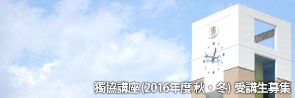 兵庫県 姫路獨協大学 獨協講座 2016年度 秋期・冬期受講生募集
