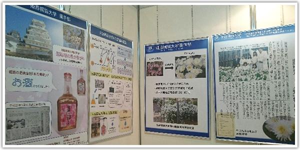 国際フロンティア産業メッセ2016 姫路獨協大学の参加 薬学部の展示