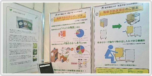 国際フロンティア産業メッセ2016 姫路獨協大学の参加 看護学部の展示