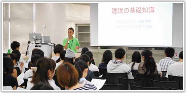 兵庫県 姫路獨協大学 看護学部
