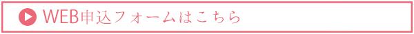 兵庫県 姫路獨協大学 WEB申込フォーム