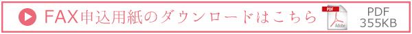 兵庫県 姫路獨協大学 FAX申込用紙ダウンロード