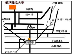 兵庫県 姫路獨協大学 アクセスマップ