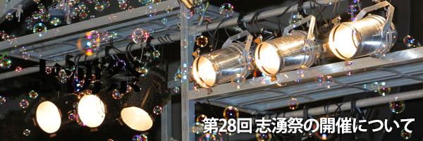 2016年 姫路獨協大学 大学祭「志湧祭」の開催について