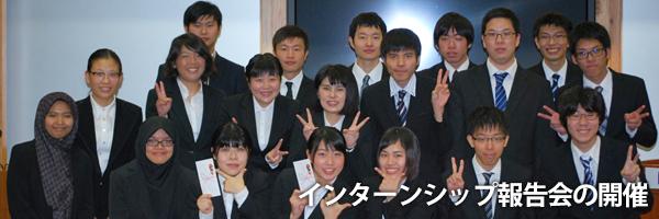 姫路獨協大学 2016年インターンシップ報告会