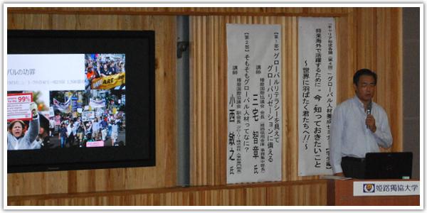 姫路市共催 グローバル人材養成セミナー【学生編】