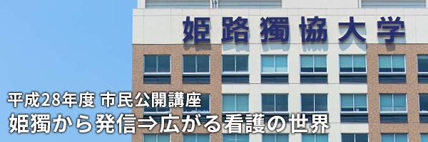 平成28年度 姫路獨協大学 市民公開講座の開催 [播磨会]