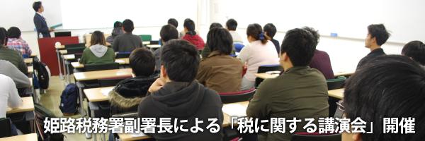 姫路税務署副署長による「税に関する講演会」開催