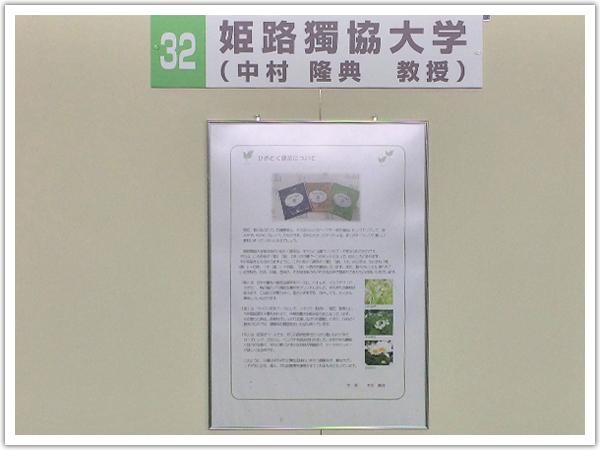 姫路獨協大学 企業・大学・学生マッチングの出展
