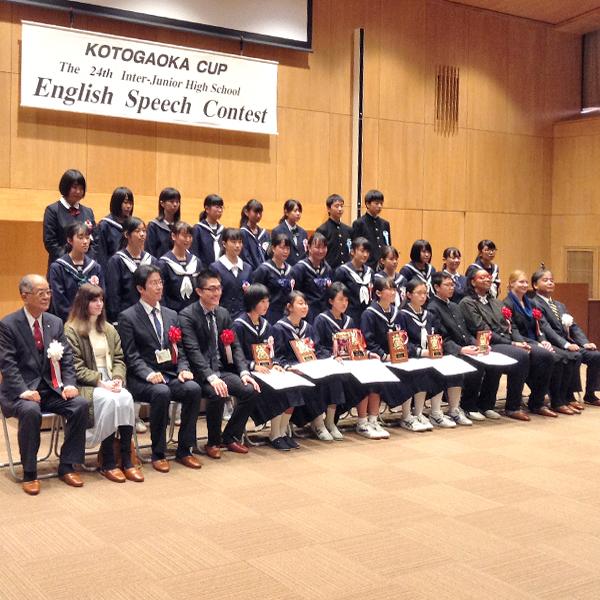 第24回 琴丘杯中学生英語スピーチコンテスト
