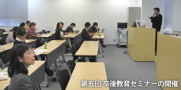 姫路獨協大学 薬学部 卒後教育セミナー