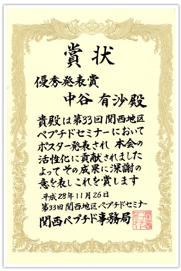 薬学部 第33回関西地区ペプチドセミナーで優秀発表賞