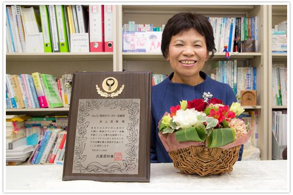 姫路獨協大学 ひょうご県民ボランタリー活動賞(個人の部)受賞