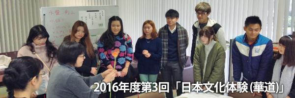姫路獨協大学 日本文化体験(華道)