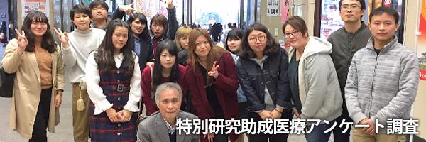 姫路獨協大学 外国人アンケート調査