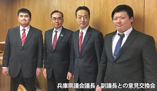 兵庫県議会議長・副議長との意見交換会に参加