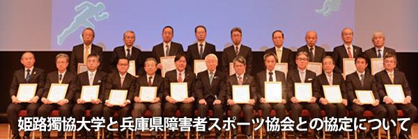 姫路獨協大学と兵庫県障害者スポーツ協会との協定について