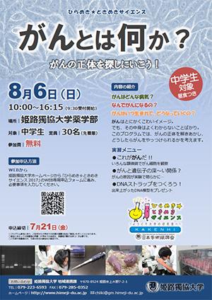 ひらめき☆ときめきサイエンス 2017年8月6日開催