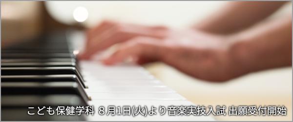 姫路獨協大学 音楽実技入試 出願受付開始