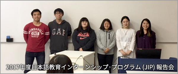 2017年度日本語教育インターンシップ・プログラム (JIP) 報告会