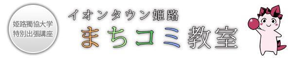 イオンタウン姫路「姫路獨協大学」出張講座 受講料無料