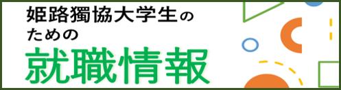 姫路獨協大学生のための就職情報ネット