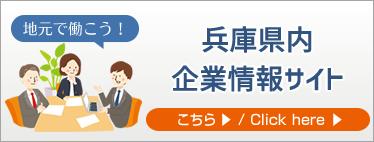兵庫県内企業情報サイト