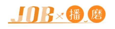 播磨地域就職支援サイトJOB播磨