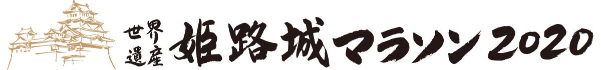 姫路獨協大学は、世界遺産姫路城マラソン2020を応援しています。