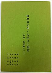 播磨の文化・文学の一側面 ―林田・敬業館にて―